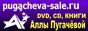 Коллекция DVD и CD Аллы Пугачевой