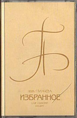http://pugacheva-sale.ru/products_pictures/large_lmcallapuizbrannoe1mc1.jpg