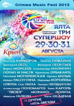 Crimea Music Fest - 2012 (3 DVD)