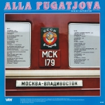Soviet Superstar. Greatest Hits. Vol. 2 / ФИНЛЯНДИЯ / BLUE (LP+CD)